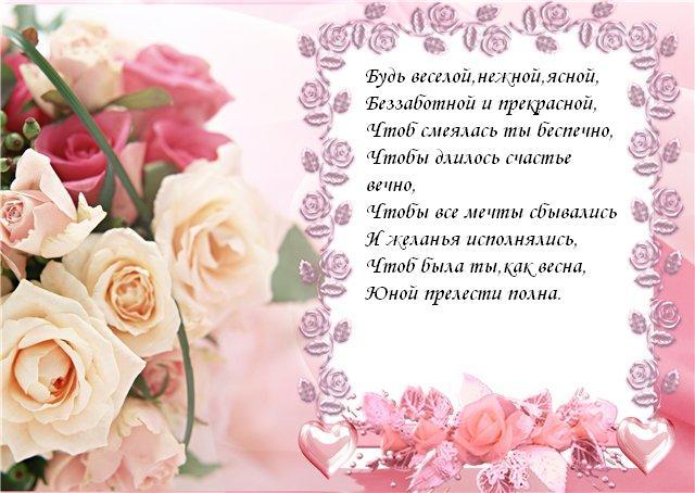 Поздравления для очень доброй женщины с днем рождения