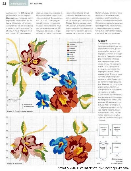 Вязание рисунков цветов спицами