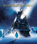 Превью polar_express (591x700, 351Kb)