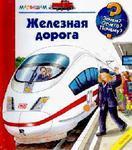 Превью zeleznaya_doroga (200x227, 15Kb)