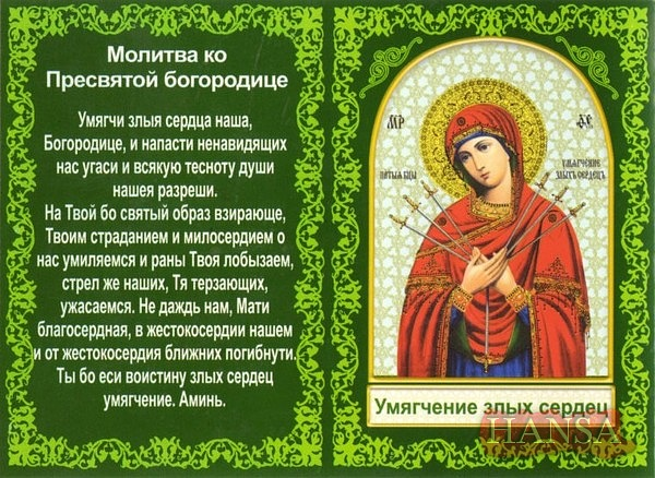Молитва на иконе семистрельная
