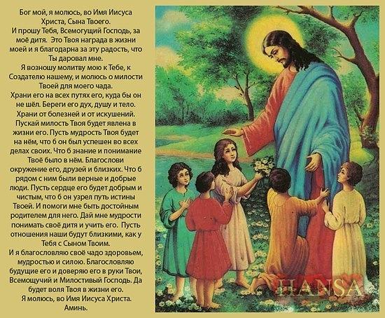 Молитвы богу слушать