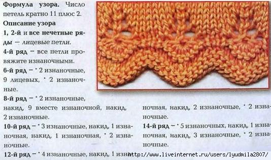 ajurnaja-kaima-spicami (534x315, 155Kb)