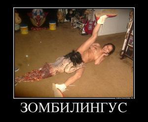 8700230_zombilingus.thumbnail (300x248, 11Kb)