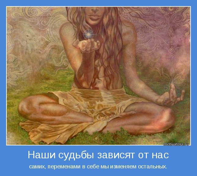мотиватор судьба/1359276645_pozitivnuyy_motivator_sud_ba (644x576, 56Kb)