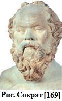 Сократ [169] (123x199, 6Kb)