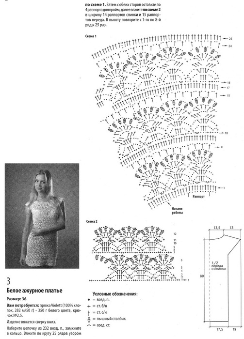 ajur-plat2 (1) (503x700, 111Kb)