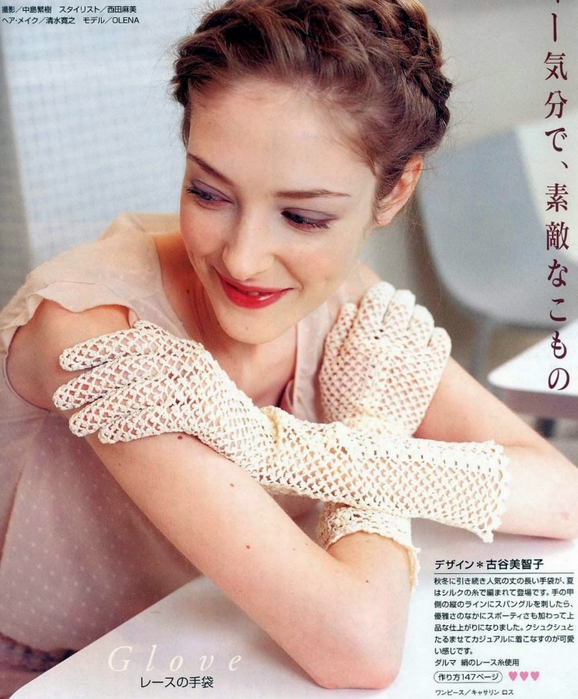 перчатки (578x700, 294Kb)