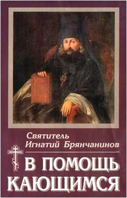 Брянчанинов Книга (256x400, 15Kb)