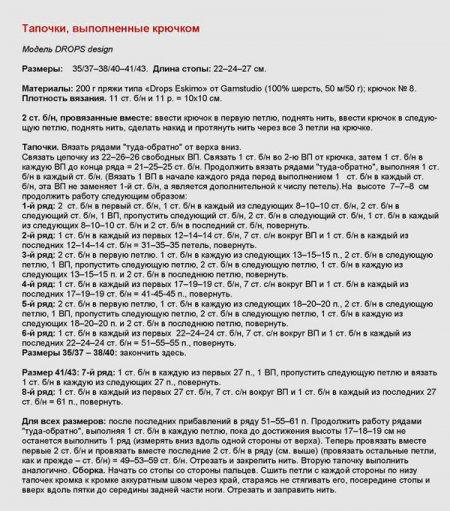 5087732_tapochki2 (450x511, 79Kb)