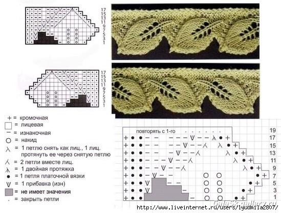 кайма листиками (549x416, 157Kb)