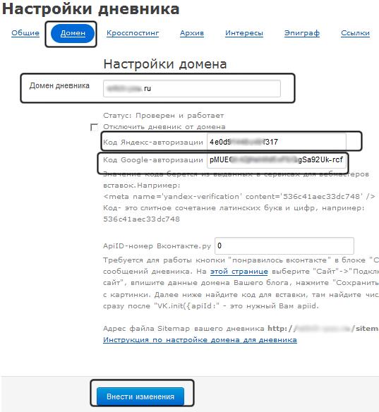 Как добавить свой домен на ЛИРУ в ПС?