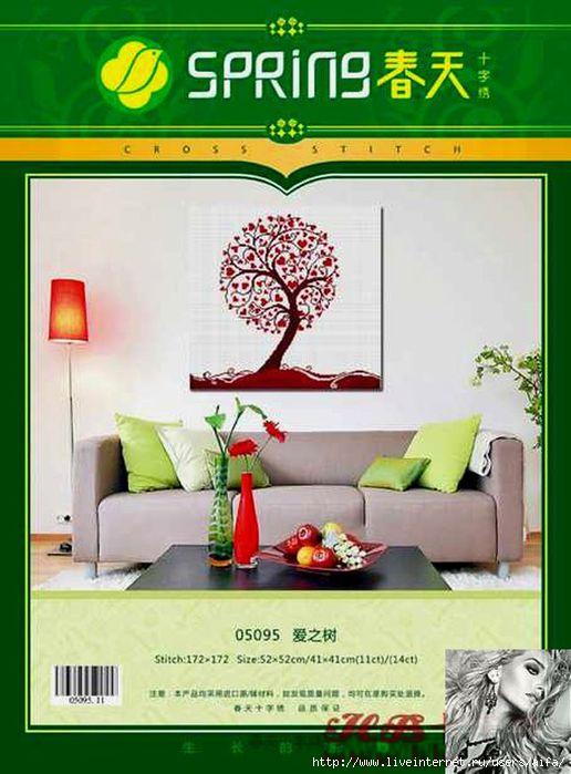 Heart Tree (516x700, 172Kb)