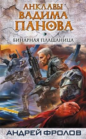 Андрей Фролов_Бинарная плащаница (278x450, 60Kb)