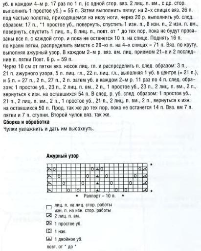 getri-spicami2 (411x511, 93Kb)
