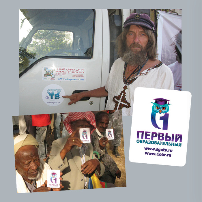 Путешественник Владимир Зайцев - дорогами Гумилёва в Африке     - фото 2