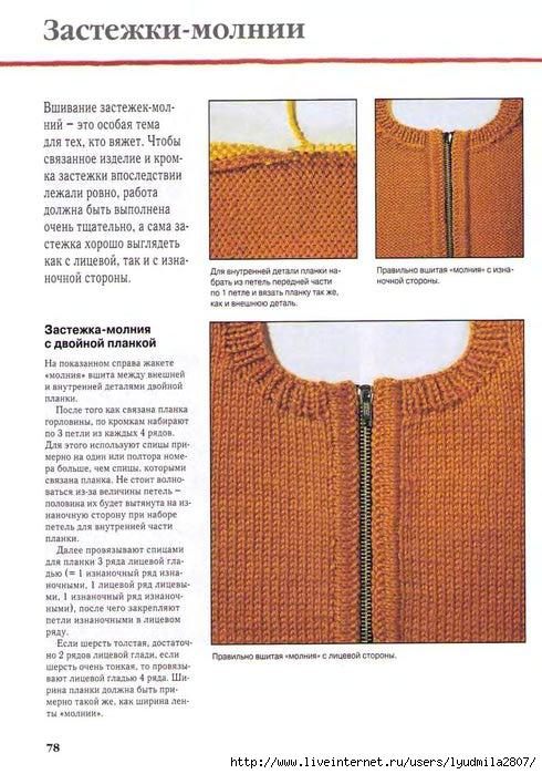 Планки для вязания кофты спицами 189
