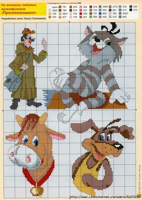 Советские мультфильмы вышивка схемы