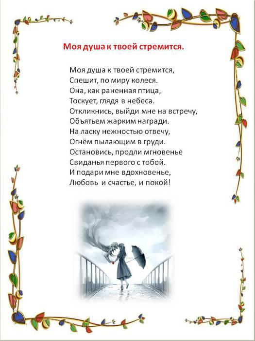 Твоё моё наше стих читать