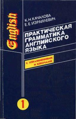 По каким книжкам лучше учить грамматику английского языка.