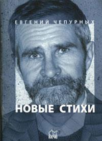 chepurnyh_evgeniy_4 (200x276, 15Kb)
