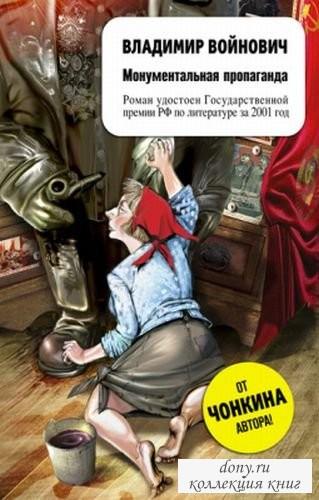 13094922221vladimirvoynovichmonumentalnayapropaganda (319x500, 52Kb)