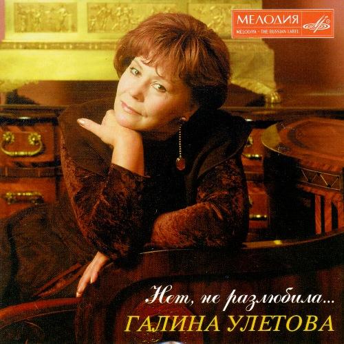 1348944414_galina-uletova-net-ne-razlyubila-1997-front (500x500, 117Kb)