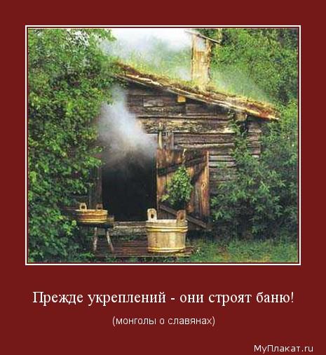 475-prejde_ukreplenii_oni_stroiat_baniu_mongoly_o_slavianah (465x506, 67Kb)
