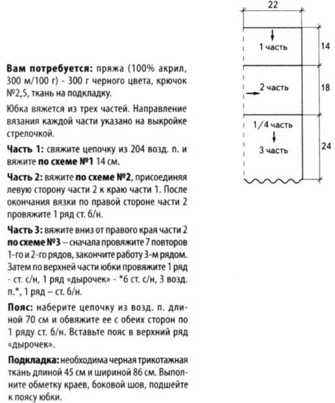 vasanie-ubka1 (488x587, 80Kb)