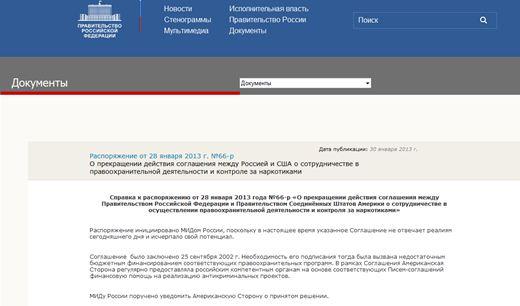 Россия прекращает сотрудничать с США в сфере контроля за наркотиками