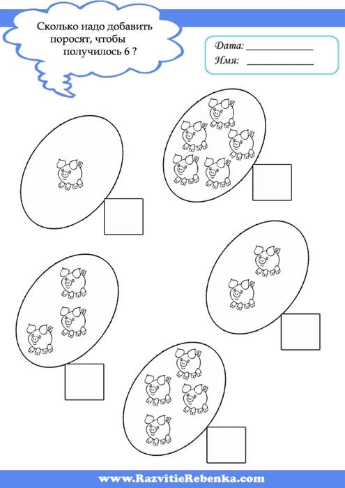 математические примеры для дошкольников-2 (495x700, 106Kb)