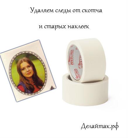 4524271_sledi_o_skotcha1 (438x474, 26Kb)