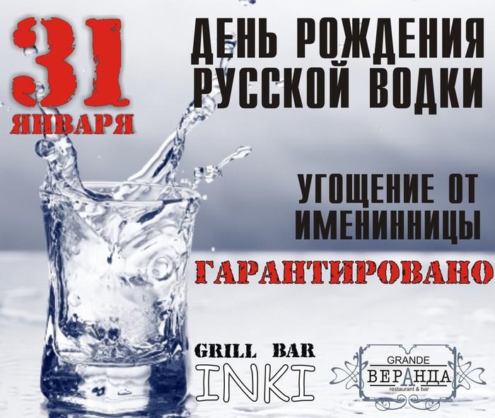 Поздравление о водке