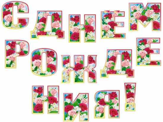 Распечатать буквы поздравления с днем рождения
