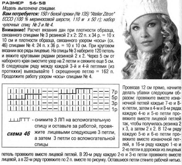 Вязание берет шапок описание 368