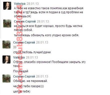 Как записаться к врачу в поликлинику через интернет ульяновске