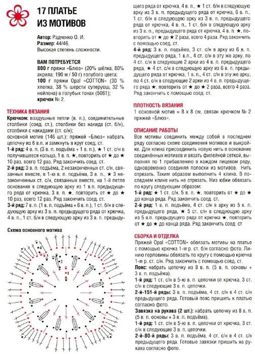 plat-motiv1 (504x700, 167Kb)
