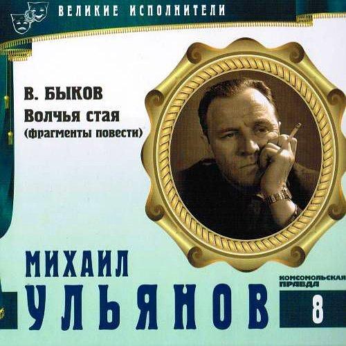 Velikie_ispolniteli_8._Mihail_Ulyanov_vhWHiW3N (500x500, 52Kb)