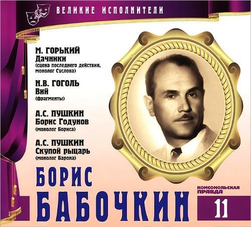 Velikie_ispolniteli_11._Boris_Babochkin_Ta1w1B1V (500x451, 53Kb)