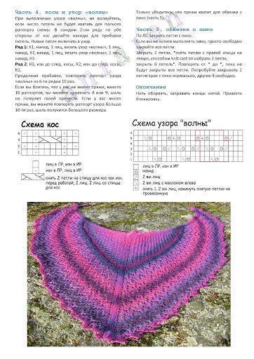 Mystery shawl2 (362x512, 87Kb)