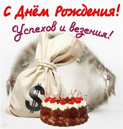 арина - Арина, с Днем Рождения!!! 96924405_AyRxKZDUkWI