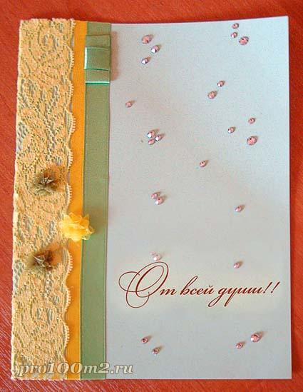 Как сделать самой поздравительную открытку