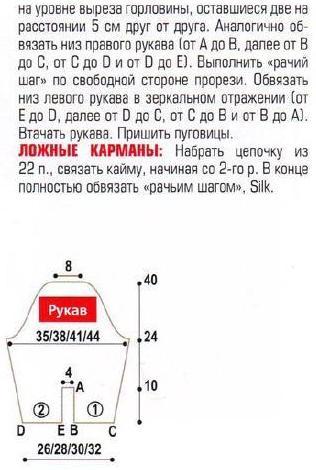 jaket-rot4 (316x470, 31Kb)