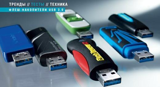 Тест флешек с интерфейсом USB 3.0 Фотографии