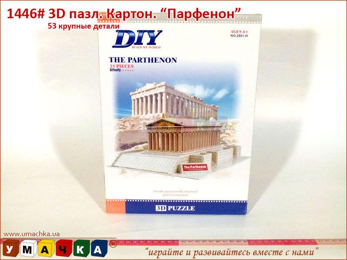 3D_________._____4ec4c5dcbd3af (700x525, 84Kb)