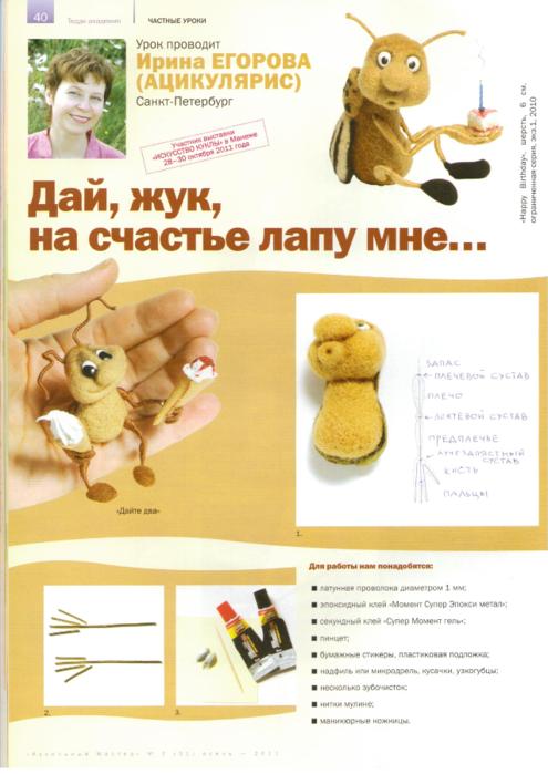 Document_66 (495x700, 416Kb)
