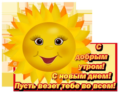 79805018_s_dobruym_utrom (500x394, 163Kb)