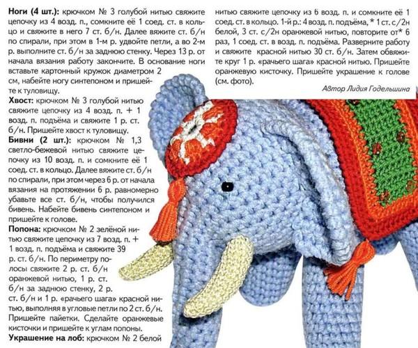 Схема вязания крючком слоненка 48