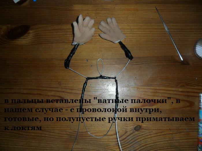 Тело для кукол своими руками