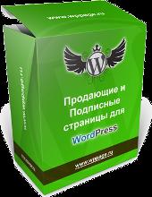 плагин wppage/3479580_wppage170 (170x220, 52Kb)